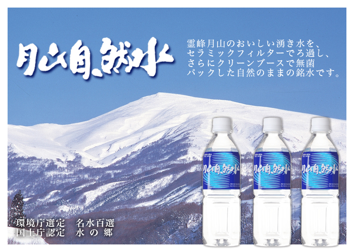 月山自然水500mlヘッダ